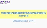 2016年5月中国住宿业有限服务中档酒店品牌发展报告