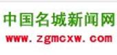 中国名城新闻网