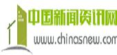 中国新闻资讯网