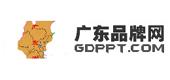 广东品牌网