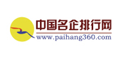 中国名企排行网