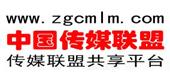 中国传媒联盟