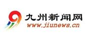 九州新闻网