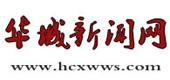 华城新闻网