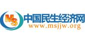 中国民生经济网
