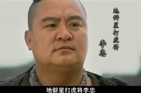 黄鹏岳:《夜话酒店水浒》之打虎将李忠