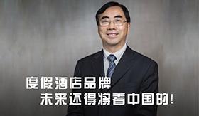 王建平:度假酒店品牌未来还得将看中国的