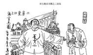 """""""二房东""""如何在旧上海房市兴风作浪"""