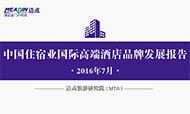 2016年7月中国住宿业国际高端酒店品牌发展报告