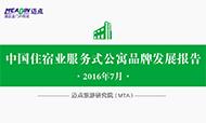 2016年7月中国住宿业服务式公寓品牌发展报告