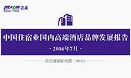 2016年7月中国住宿业国内高端酒店品牌发展报告