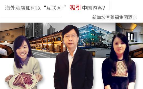"""海外酒店如何以""""互联网+""""吸引中国游客?"""
