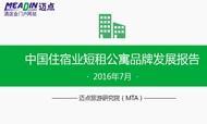 2016年7月中国住宿业短租公寓品牌发展报告