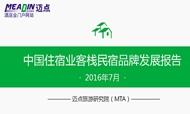 2016年7月中国住宿业客栈民宿品牌发展报告
