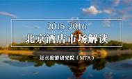 2015-2016年北京酒店市场解读