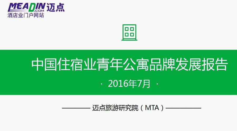 2016年7月中国住宿业青年公寓品牌发展报告