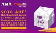 AHF第九届国际酒店投资峰会暨第三届中国酒店资产管理大会