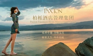 柏栎:一个法国品牌在中国的传奇之旅