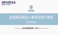 2016年8月酒店业高层人事变动统计报告
