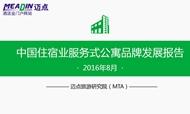 2016年8月中国住宿业服务式公寓品牌发展报告