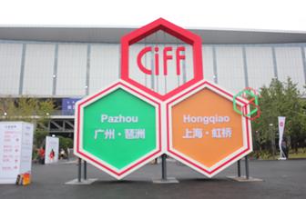 第38届中国(上海)国际家具博览会展