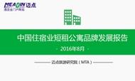 2016年8月中国住宿业短租公寓品牌发展报告