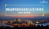 2015-2016年洲际品牌中国市场布局与运营分析报告