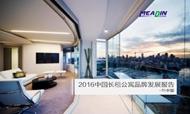 2016年中国长租公寓品牌发展报告(年中版)