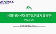 2016年8月中国住宿业客栈民宿品牌发展报告