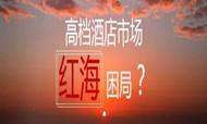 2016中国酒店行业回顾与展望
