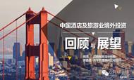 中国酒店及旅游业境外投资权威报告