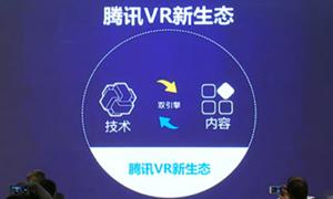 腾讯将在年底推出在PC VR上的原型机
