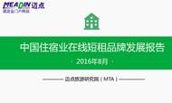 2016年8月中国住宿业在线短租品牌发展报告