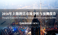 2016年上海酒店市场分析与预测报告