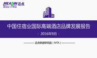 2016年9月中国住宿业国际高端酒店品牌发展报告