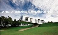 2015-2016年中国民宿品牌发展报告
