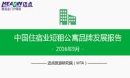 2016年9月中国住宿业短租公寓品牌发展报告
