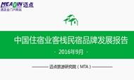 2016年9月中国住宿业客栈民宿品牌发展报告