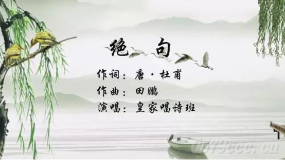"""唱诗""""大型国学合唱演艺比赛选择10首最具代表性的中国古诗词《春晓》"""