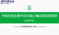 2016年9月中国住宿业集中式长租公寓品牌发展报告