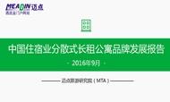 2016年9月中国住宿业分散式长租公寓品牌发展报告