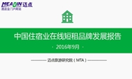 2016年9月中国住宿业在线短租品牌发展报告