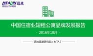 2016年10月中国住宿业短租公寓品牌发展报告