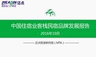 2016年10月中国住宿业客栈民宿品牌发展报告