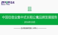 2016年10月中国住宿业集中式长租公寓品牌发展报告
