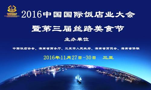 2016中国国际饭店业大会暨第三届丝绸之路美食节