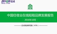 2016年10月中国住宿业在线短租品牌发展报告