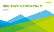 艾瑞咨询:中国住宿业绿色发展白皮书