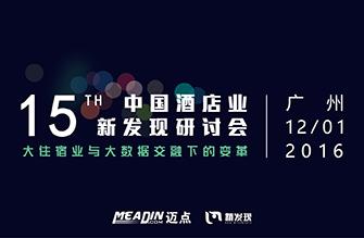 第十五届中国酒店业新发现研讨会