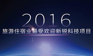 2016年旅游住宿业最受欢迎新锐科技项目